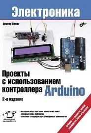 Проекты с использованием контроллера Arduino, 2-е издание